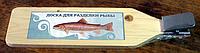 Деревянная доска для разделки рыбы