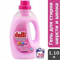 Гель для стирки шерсти и шелка Dalli Wolle&Seide (20 стирок), 1.1 л