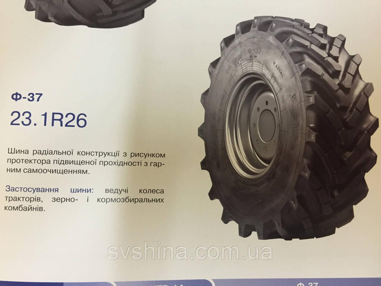 Сільгосп шини 23.1R26 Росава Ф-37, 12 нс