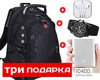 """Рюкзак Swissgear 8810 (Power Bank, часы и наушники в подарок), 35 л, 17"""" + USB + дождевик"""