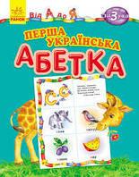 Від А до Я : Перша українська абетка (у) + код MKN-K537001U