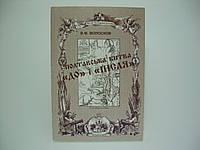 Волосков В. Ф. Полтавська битва: `До` і `Після` (б/у)., фото 1