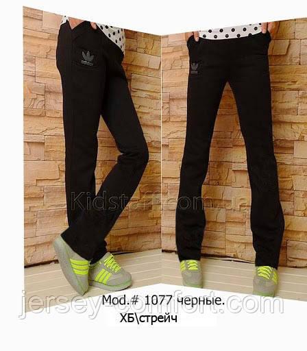 Спортивные брюки женские трикотажные. Мод. 1077.