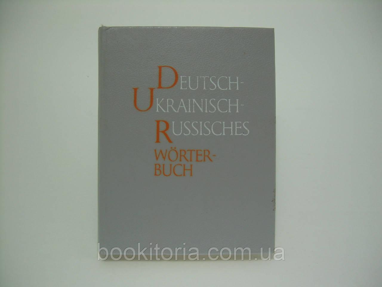 Німецько-українсько-російський словник (б/у).