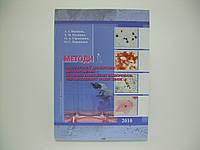 Вінніков А.І. Методи лабораторної діагностики мікроорганізмів., фото 1