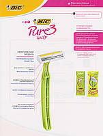 Одноразовый станок для женщин Bic Pure lady 1 шт