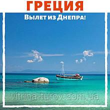 Отдых в Греции на море в апарт-отелях с вылетом из Днепра 22.09 на 11 дней!