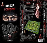 """Настольная игра """"Ниндзя и Самураи"""""""