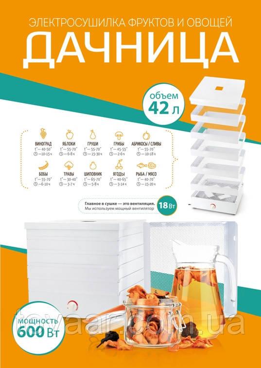 Електросушарка для овочів і фруктів ДАЧНИЦЯ 42 літри (металева)
