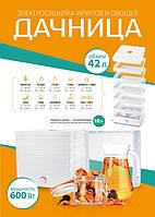 Електросушарка для овочів і фруктів ДАЧНИЦЯ 42 літри (металева), фото 1