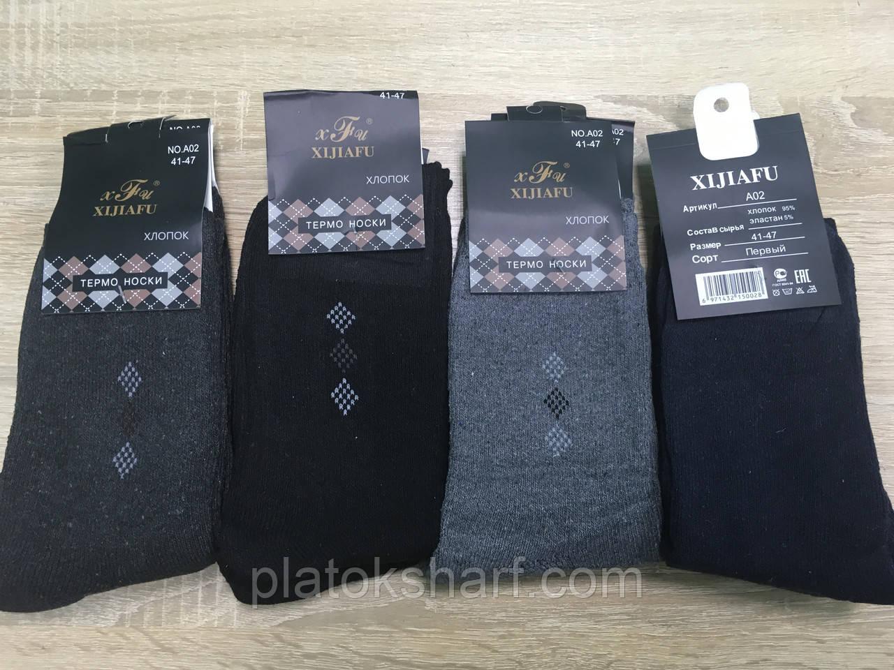 Хлопковые мужские носки с махрой внутри в ассортименте этикеток