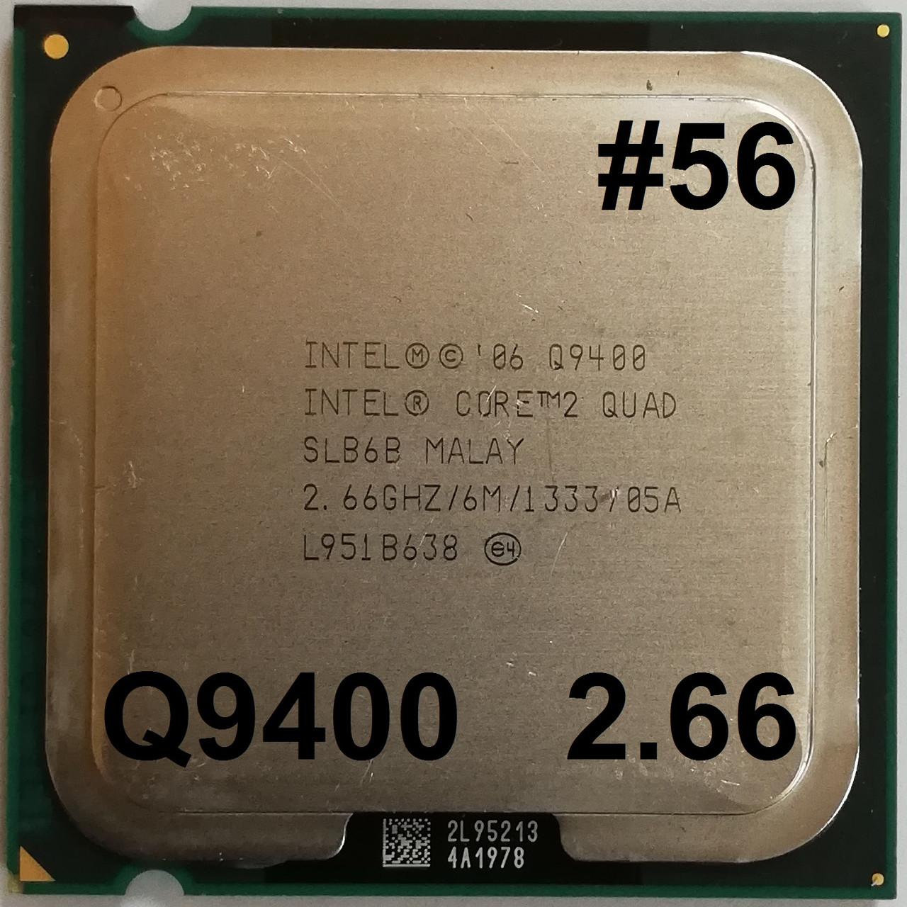 Процессор  ЛОТ #56 Intel® Core™2 Quad Q9400 R0 SLB6B 2.66GHz 6M Cache 1333 MHz FSB Soket 775 Б/У