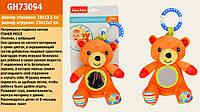 Погремушка-подвеска мягкая FISHER PRICE Медвежонок, с вибрацией  23*13*7 см,на планш. 19*13,5см, в п/э /24/ (GH73094)