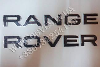 Напис Range Rover на капот або багажник (під карбон)
