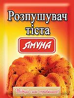 Розпушувач тіста харчовий 18г Ямуна (Я0008)