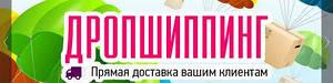 Работа по дропшипинг Украина! автоматическая выгрузка товара!