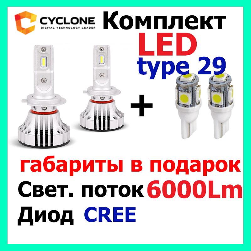 Лед лампы для авто Cyclone LED 9006,H1, H7,H11 5000K 6000Lm CR type 29 v2