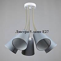 Люстра современная в стиле хай-тек на 5 ламп серая 30125-5