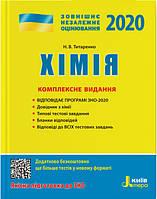 ЗНО 2020. Хімія. Комплексне видання Титаренко Н.В.