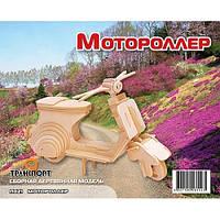 Мотороллер, Мир деревянных игрушек (П021)