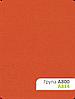 Тканевая ролета А 800