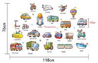 Интерьерная наклейка Транспорт  (118х76см)