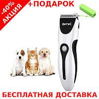 Машинка для ухода и стрижки домашних животных Gemei GM 796 + powerbank 2600 mAh