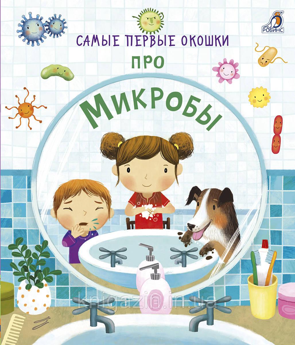 Детская книга Самые первые окошки. Про микробы Для детей от 2 лет