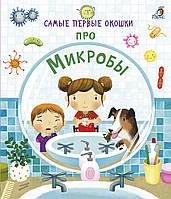 Детская книга Самые первые окошки. Про микробы Для детей от 2 лет, фото 1