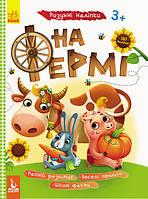 Книжка з наліпками На фермі (укр), Ранок (КН879003У)