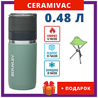 Термокружка Термобутылка Stanley Ceramivac (0.47л), SHALE Спортивная термочашка для чая, для кофе