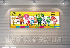 "Плакат для Кенди-бара 30х90 см (Тематический) ""Фиксики"" Оранжевый фон-"