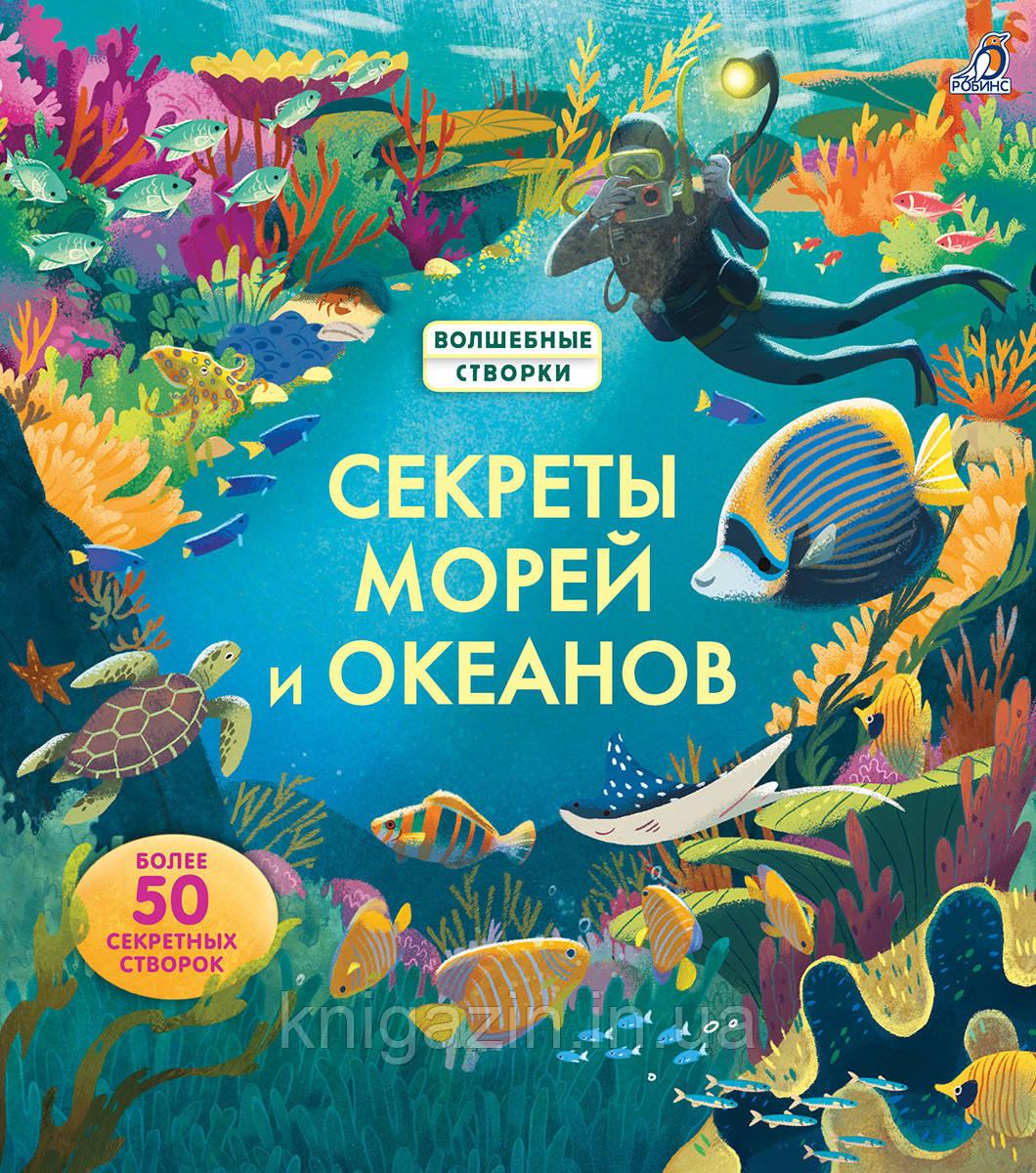 Детская книга Волшебные створки Секреты морей и океанов Для детей от 3 лет