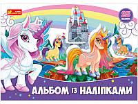 """Альбом з наліпками """"Єдиноріг"""" 13164003У (4510-31У)"""