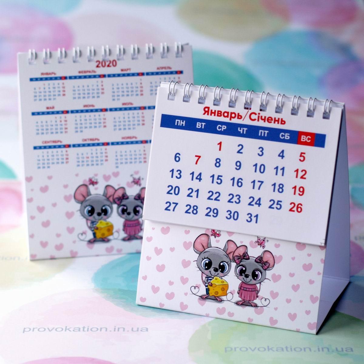 Настольный перекидной календарь, Мышки с сыром 2020