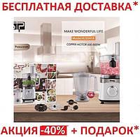 Кухонный комбайн DSP KJ3041А