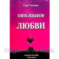 """Книга """"П'ять мов любові"""" Гері Чепмен."""