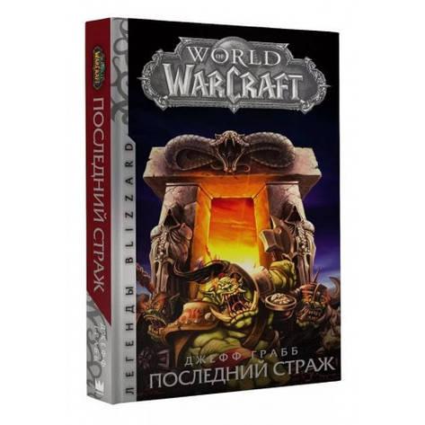 World of Warcraft. Последний Страж Джефф Грабб, фото 2
