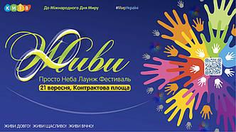 """Всеукраїнський благодійний соціально-мистецький фестиваль """"ЖИВИ!"""" 21-22 вересня 2019 року"""