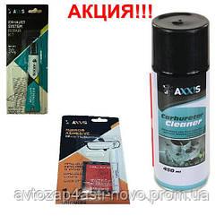 Очиститель карбюратора + Клей для зеркала + Герметик глушителя AXXIS