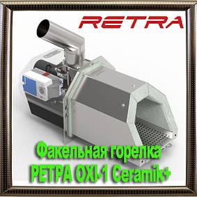 Факельная горелка РЕТРА OXI-1 Ceramik+