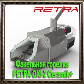 Факельная горелка РЕТРА OXI-2 Ceramik+