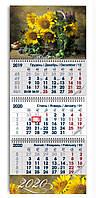 Календарь квартальный 2020 (Натюрморт Соняшники)