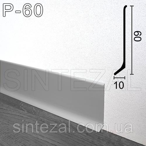 Дизайнерский алюминиевый плинтус для пола Sintezal, высота 60 мм.