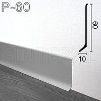 Дизайнерский алюминиевый плинтус для пола Sintezal, высота 60 мм., фото 1