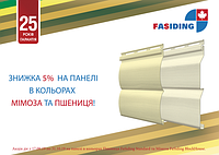 Акция! Скидка -5% на сайдинг FaSiding.