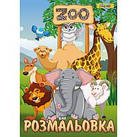Раскраска А4 1Вересня Zoo 12 стр. 742580