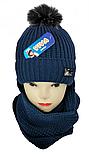 М 5105 Комплект для мальчика шапка с помпоном и хомут зимний , разные цвета, фото 3