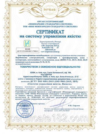 Система ДСТУ ISO 9001:2015 на производство электродвигателей, генераторов, трансформаторов, насосов, фото 2