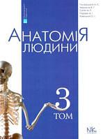 """Головацький анатомія людини том 3 переферійна нервова система серцево-судинна система підручник  """"нова книга"""""""